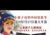 小寨子沟正河风景区2019年第四届情歌节系列文化活动,体验特色的羌族文化