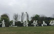 想问一下江油青莲诗歌小镇广告语《世界的李白  李白的江油》是什么意思?