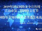 2019年国家网络安全宣传周暨江油市第二届网络文化节正式开始啦!