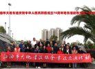 江油市大地书法协会庆祝中华人民共和国成立70周年地书活动在涪江一桥隆重举行