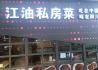友圈:江油私房菜在哪里?