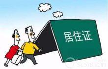 我想问问龙凤办理居住证明需要哪些手续