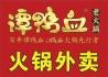 谭鸭血火锅(江油店)