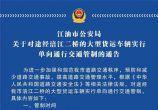 关于对途经涪江二桥的大型货运车辆实行 单向通行交通管制的通告
