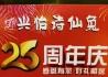 诗仙兔25周年店庆正在进行中,干锅吃一锅送一锅