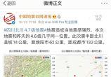11时03分,绵阳市北川县发生4.7级地震。江油震感强烈!