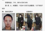王辉犯罪嫌疑人近期活动照片