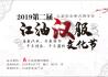江油市第二节汉服文化节