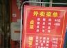 安记家常菜外卖开始了:地址:三零二江彰大道红绿灯路