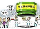 免费领电饭锅、脸盆、食用油,江油37人被骗4万多!