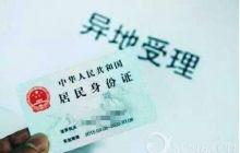 异地补办身份证需要些什么呀?