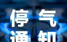 2021年9月18日鸿飞燃气关于对德胜村3组、南泉酿造厂等区域暂停供气的通知!