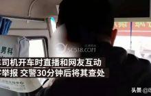 客车司机驾车开直播真的是全民直播,但也的看时间和地点啊?