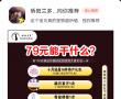 79元疯抢骄阳兰多产后恢复中心2180元大礼包!