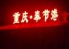 重庆一奉节