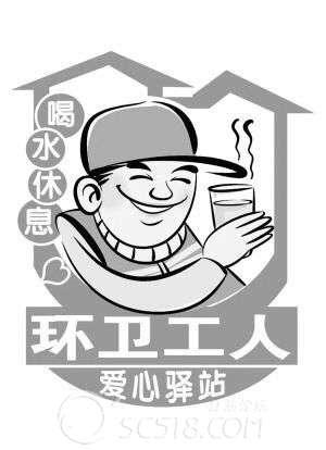 环卫卡通.jpg