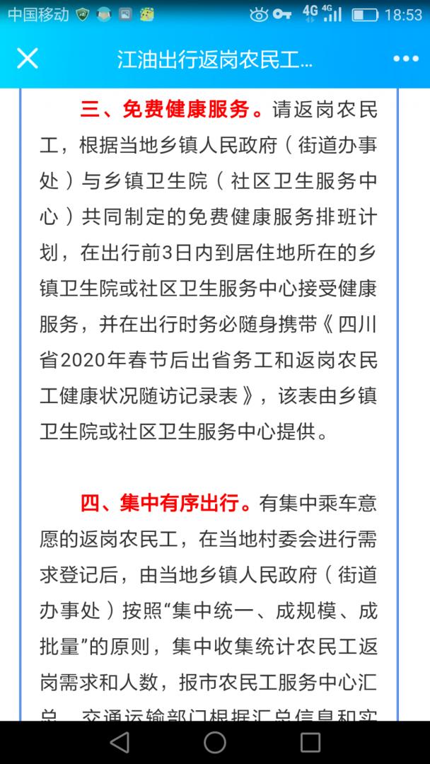 Screenshot_2020-02-14-18-53-26.png