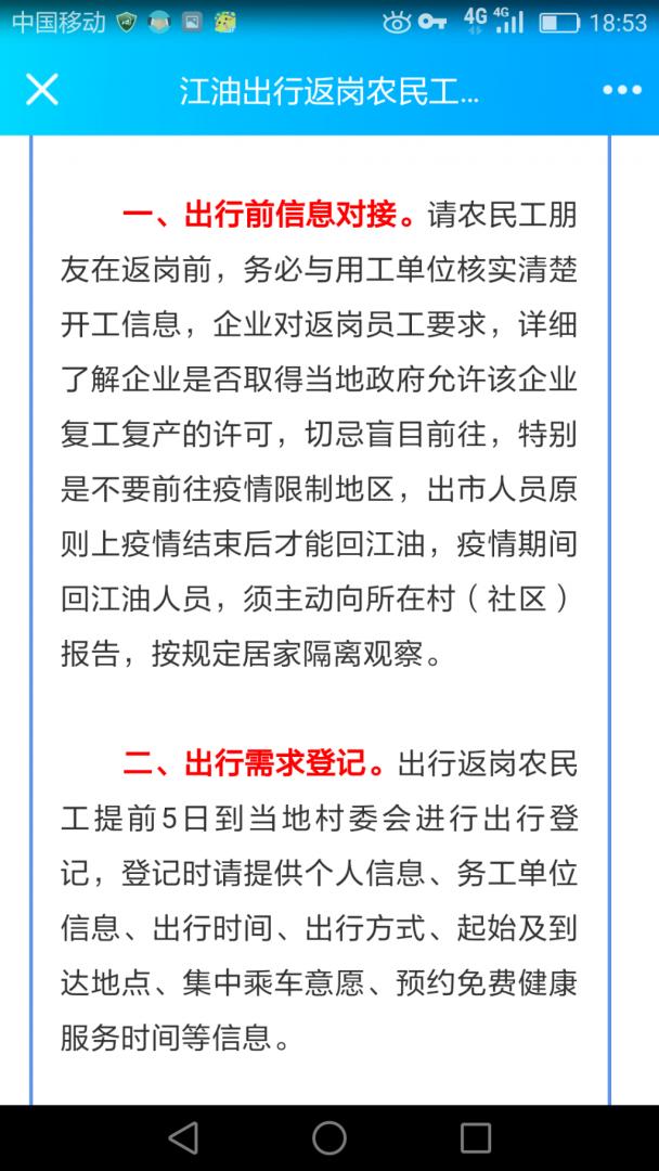 Screenshot_2020-02-14-18-53-14.png
