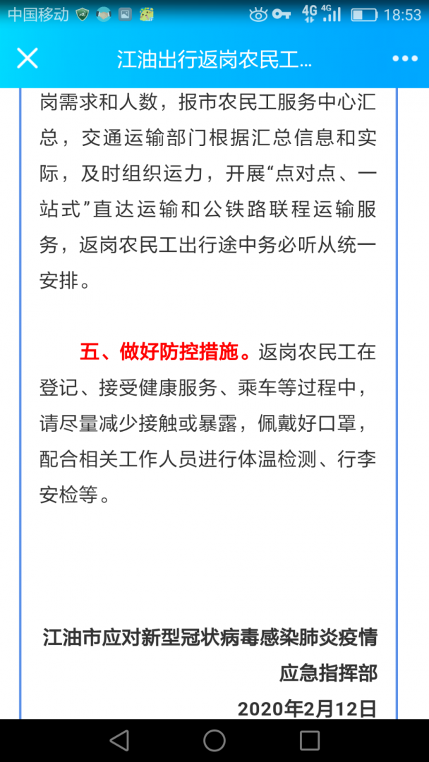 Screenshot_2020-02-14-18-53-40.png