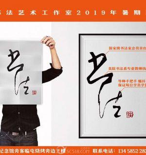 王瑜书法工作室2019年暑期集训班招生