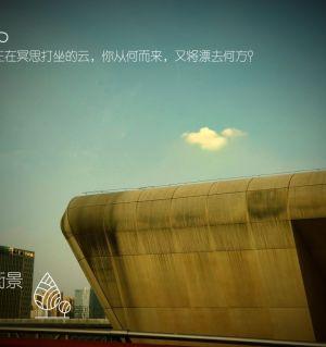 成都锦城湖畔