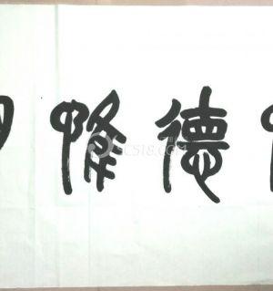 篆书四尺横幅:怀德惟明