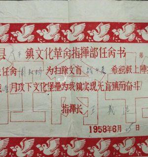 1958年彰明县太平镇文化革命指挥部任命书