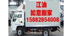 江油如意搬家:15882854008.专业家具拆装