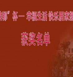 """""""溪山美郡""""杯_幸福生活快乐居家摄影大赛获奖名单"""