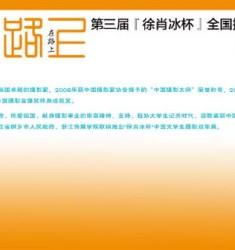 """第三届 """"徐肖冰"""" 杯摄影大展征稿启事"""