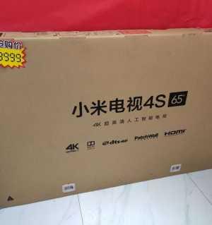 65寸特价电视一台,直降600元,再送电磁炉,包安装