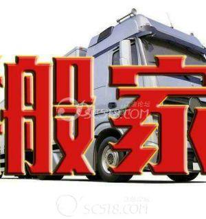 江油市诚信专业搬家公司13014107666