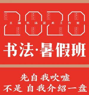 王瑜书法艺术工作室2020年暑期班招生信息