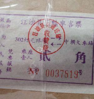 五十年前的江油三轮车车票,你见过吗?