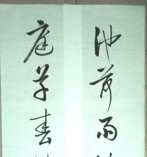 草书刘禹锡诗