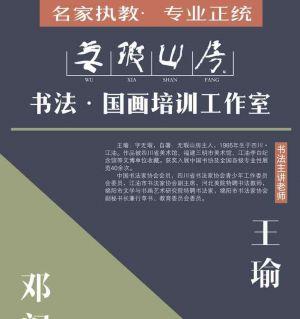 王瑜·邓闳书法国画工作室暑期班盛大开班