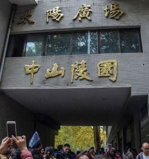 中山陵园一拍于南京