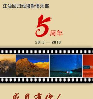 江油回归线摄影俱乐部迁新址暨五周年庆典