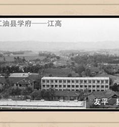 江油县高中是最高的学府