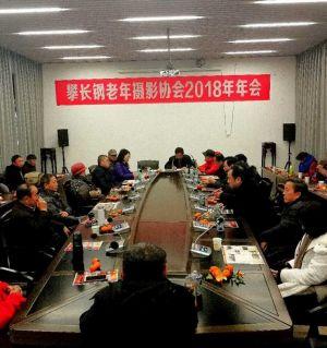 攀长钢老年摄影协会召开2018年年会