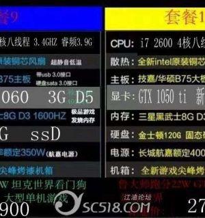 [闲置转让] 大量I5 9400f 网吧电脑出售绝地求生主机带27寸显示器2000一台特价处理D...