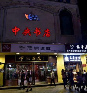旅游隨拍—中央大街(1)