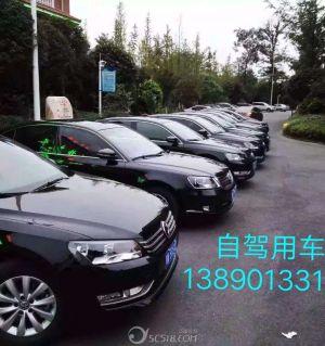 绵阳江油租车网 汽车租赁 租车公司 车型齐全 正规公司 低门槛13890133123